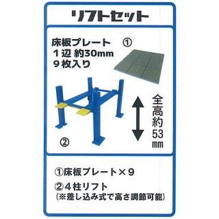 1/64 ガレージツール コレクション2 [1.リフトセット]【 ネコポス不可 】