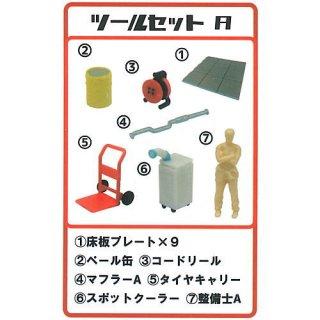 1/64 ガレージツール コレクション2 [2.ツールセットA]【 ネコポス不可 】