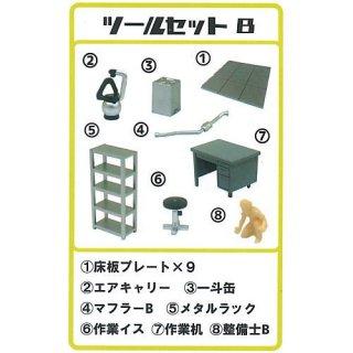 1/64 ガレージツール コレクション2 [3.ツールセットB]【 ネコポス不可 】