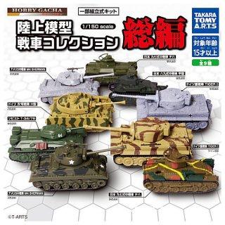【全部揃ってます!!】ホビーガチャ 陸上模型 戦車コレクション 総編 [全9種セット(フルコンプ)]【ネコポス配送対応】【C】