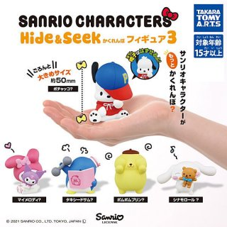【全部揃ってます!!】サンリオキャラクターズ Hide&Seek かくれんぼフィギュア3 [全5種セット(フルコンプ)]【 ネコポス不可 】【C】