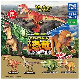 【全部揃ってます!!】ガチャアクション THE恐竜 トリケラトプス登場 [全4種セット(フルコンプ)]【 ネコポス不可 】【C】