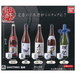 【全部揃ってます!!】日本の銘酒 SAKE COLLECTION [全5種セット(フルコンプ)]【ネコポス配送対応】【C】