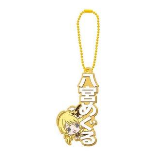 アイドルマスターシャイニーカラーズ カプセルラバーマスコット Name Collection [3.八宮めぐる]【ネコポス配送対応】【C】