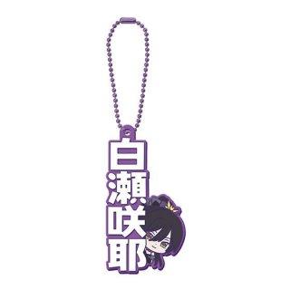 アイドルマスターシャイニーカラーズ カプセルラバーマスコット Name Collection [6.白瀬咲耶]【ネコポス配送対応】【C】