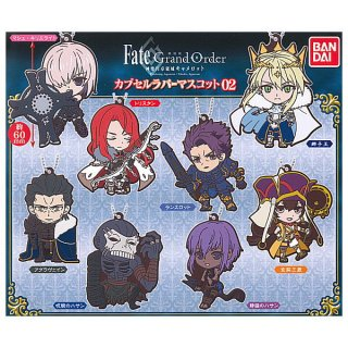 【全部揃ってます!!】Fate/Grand Order 神聖円卓領域キャメロット カプセルラバーマスコット02 [全8種セット(フルコンプ)]【ネコポス配送対応】【C】