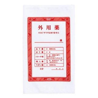 おくすり袋マスクケース [2.外用薬]【ネコポス配送対応】【C】