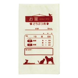 おくすり袋マスクケース [5.動物用]【ネコポス配送対応】【C】