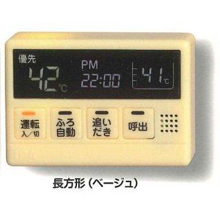 我が家のお湯張りボタン [2.長方形(ベージュ)]【ネコポス配送対応】【C】