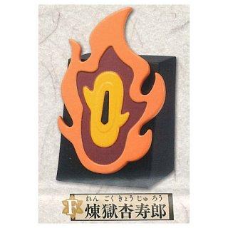 鬼滅の刃 アイテムコレクション 其の壱 [6.煉獄杏寿郎]【 ネコポス不可 】【C】