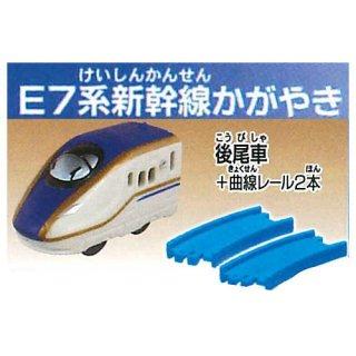カプセルプラレール エントリーシリーズ 新幹線編 [6.E7系新幹線かがやき 後尾車+曲線レール2本]【 ネコポス不可 】