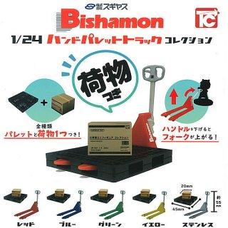 【全部揃ってます!!】ビシャモン 1/24 ハンドパレットトラックコレクション 荷物付き [全5種セット(フルコンプ)]【 ネコポス不可 】【C】