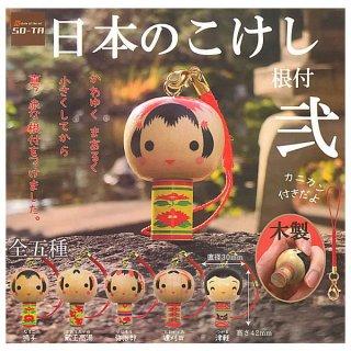 【全部揃ってます!!】日本のこけし根付 弐 [全5種セット(フルコンプ)]【 ネコポス不可 】【C】