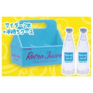 レトロジュースケース&瓶ジュースマスコット [2.サイダー2本+手持ちケース(水色)]【 ネコポス不可 】【C】