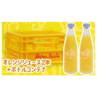 レトロジュースケース&瓶ジュースマスコット [4.オレンジジュース2本+ボトルコンテナ(黄色)]【 ネコポス不可 】【C】