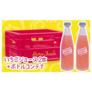 レトロジュースケース&瓶ジュースマスコット [5.いちごジュース2本+ボトルコンテナ(ピンク色)]【 ネコポス不可 】【C】