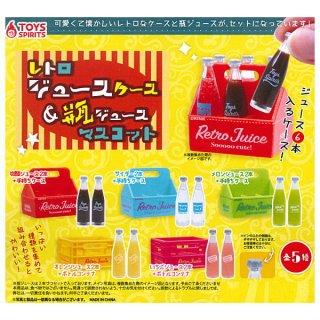 【全部揃ってます!!】レトロジュースケース&瓶ジュースマスコット [全5種セット(フルコンプ)]【 ネコポス不可 】【C】