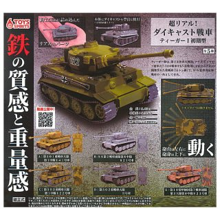 【全部揃ってます!!】超リアル!ダイキャスト戦車 ティーガー I 初期型 [全5種セット(フルコンプ)]【 ネコポス不可 】【C】
