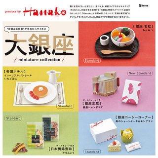 【全部揃ってます!!】Hanako 大銀座 ミニチュアコレクション [全5種セット(フルコンプ)]【ネコポス配送対応】【C】