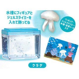ミニチュア アクアリウム [1.クラゲ]【 ネコポス不可 】