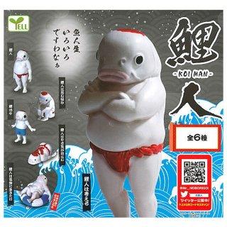 【全部揃ってます!!】鯉人 コイマン [全6種セット(フルコンプ)]【 ネコポス不可 】【C】