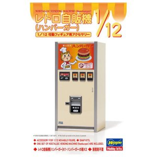 1/12スケール フィギュアアクセサリーシリーズ FA11 レトロ自販機(ハンバーガー) プラモデル/ハセガワ 【 ネコポス不可 】