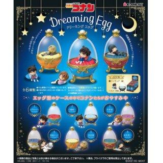 【2021年7月3日予約】名探偵コナン Dreaming Egg 【全6種セット(フルコンプ)】【※発売月の異なる予約商品とは同梱不可】【 ネコポス不可 】