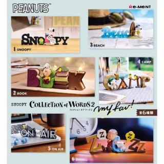 【2021年8月14日予約】SNOOPY COLLECTION of WORDS 2 my fav! 【全6種セット(フルコンプ)】【※発売月の異なる予約商品とは同梱不可】【 ネコポス不可 】