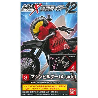 SHODO-X 仮面ライダー12 [3.マシンビルダー(A-side)]【 ネコポス不可 】