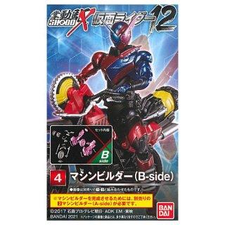 SHODO-X 仮面ライダー12 [4.マシンビルダー(B-side)]【 ネコポス不可 】