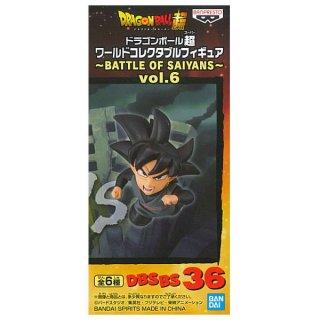 ドラゴンボール超 ワールドコレクタブルフィギュア BATTLE OF SAIYANS vol.6 [DBSBS36:ゴクウブラック]【 ネコポス不可 】