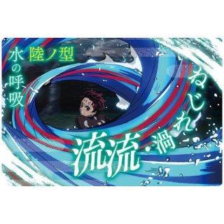 鬼滅の刃 ウエハース3 [15.技カード2:水の呼吸 陸ノ型 ねじれ渦・流流]【ネコポス配送対応】【C】※カードのみ