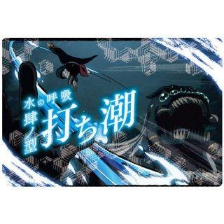 鬼滅の刃 ウエハース3 [23.技カード10:水の呼吸 肆ノ型 打ち潮]【ネコポス配送対応】【C】※カードのみ