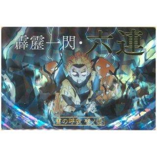 鬼滅の刃 ウエハース3 [29.シークレット2:雷の呼吸 壱ノ型 霹靂一閃・六連]【ネコポス配送対応】【C】※カードのみ
