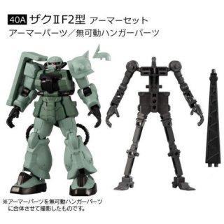 機動戦士ガンダム Gフレーム13 [5.(40A) ザクIIF2型 アーマーセット]【 ネコポス不可 】
