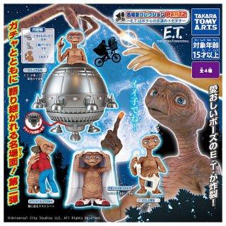 【全部揃ってます!!】E.T. 名場面コレクションPART2  E.T.はボクらの永遠のトモダチ [全4種セット(フルコンプ)]【 ネコポス不可 】