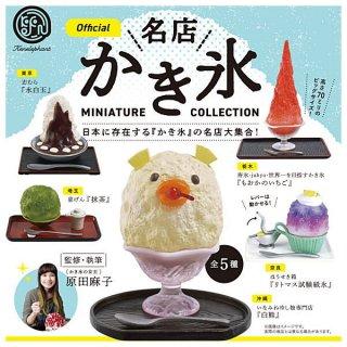 【全部揃ってます!!】名店 かき氷 ミニチュアコレクション [全5種セット(フルコンプ)]【 ネコポス不可 】【C】