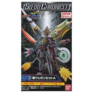 SO-DO CHRONICLE 仮面ライダー鎧武3 [3.極ウェポンセットA]【 ネコポス不可 】【C】