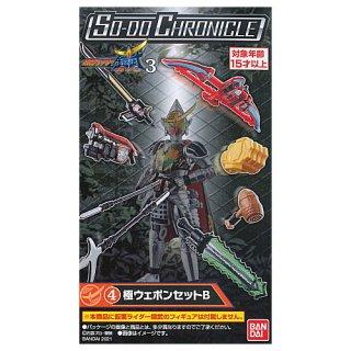 SO-DO CHRONICLE 仮面ライダー鎧武3 [4.極ウェポンセットB]【 ネコポス不可 】【C】