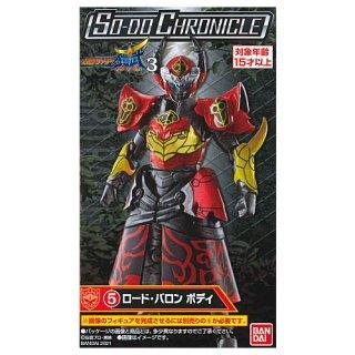 SO-DO CHRONICLE 仮面ライダー鎧武3 [5.ロード・バロン ボディ]【 ネコポス不可 】【C】