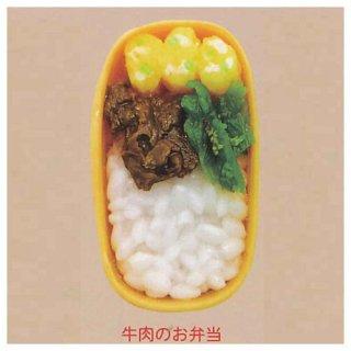 藤井弁当 ミニチュアコレクション [4.牛肉のお弁当]【ネコポス配送対応】【C】