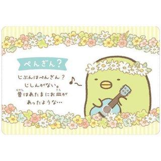 すみっコぐらし コレクションカードグミ4 [2.ぺんぎん?]【ネコポス配送対応】【C】
