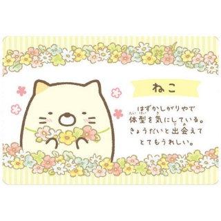 すみっコぐらし コレクションカードグミ4 [4.ねこ]【ネコポス配送対応】【C】