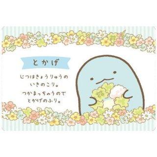 すみっコぐらし コレクションカードグミ4 [5.とかげ]【ネコポス配送対応】【C】