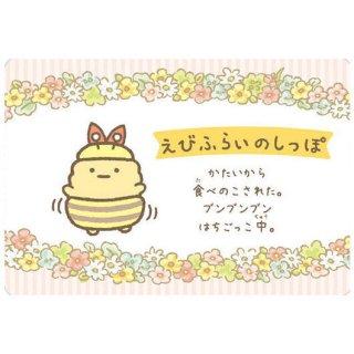 すみっコぐらし コレクションカードグミ4 [6.えびふらいのしっぽ]【ネコポス配送対応】【C】