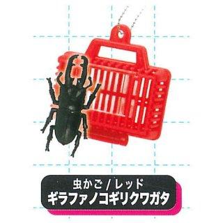 リアル!昆虫入り虫かごマスコットBC5 [6.虫かご/レッド ギラファノコギリクワガタ]【 ネコポス不可 】【C】