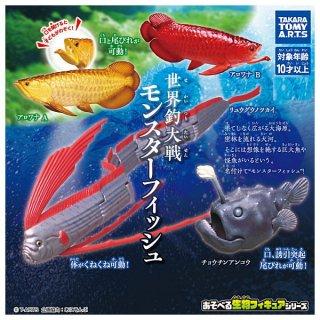 【全部揃ってます!!】世界釣大戦 モンスターフィッシュ [全4種セット(フルコンプ)]【 ネコポス不可 】【C】