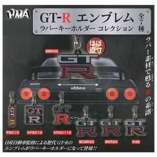 【全部揃ってます!!】GT-R エンブレム ラバーキーホルダーコレクション [全7種セット(フルコンプ)]【ネコポス配送対応】【C】