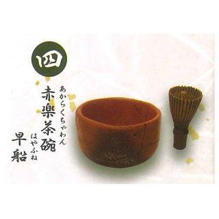 戦国の茶器 四 利休の章 [4.赤楽茶碗 早船]【 ネコポス不可 】【C】