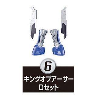 装動 仮面ライダーセイバー Book8 [6.キングオブアーサー Dセット]【 ネコポス不可 】【C】